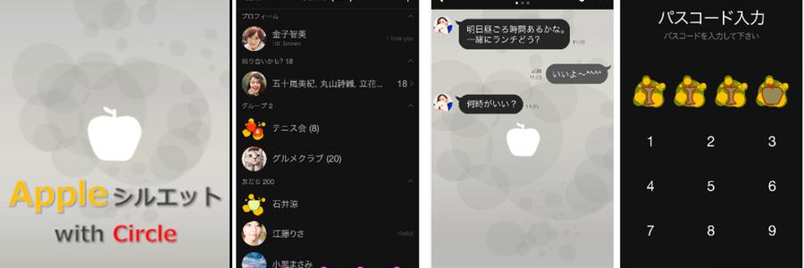 Line着せかえテーマ Appleシリーズ