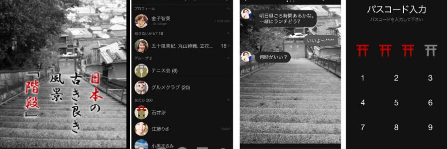 Line着せかえテーマ 古き良き日本の風景(階段)