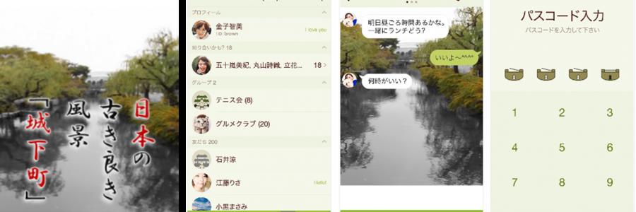 Line着せかえ 日本の古き良き風景