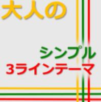 Line着せかえ:シンプル3ライン