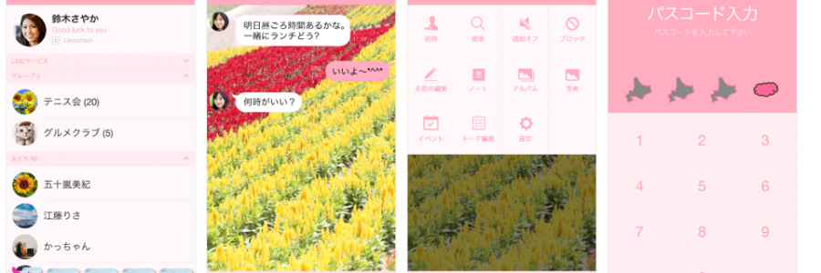 Line着せかえ,かわいい,北海道,花畑