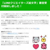 Line,emoji,絵文字,デコ文字,